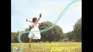 せーので、JUMP!!!!!」 作詞:寺田有希 作曲・編曲:Yu 1stミニアルバム...