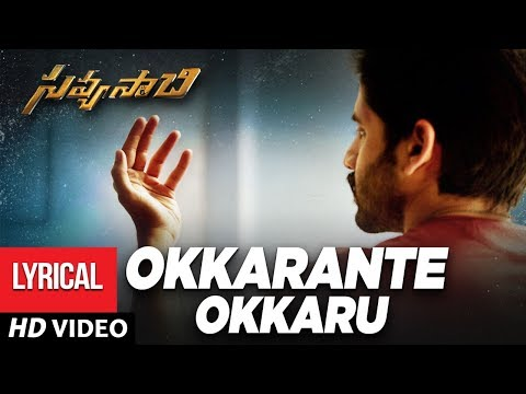 Okkarantey Okkaru Song with Lyrics -Savyasachi Songs | Naga Chaitanya, Nidhi Agarwal | MM Keeravaani