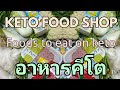 Keto food shop/haul   Central World /Vegetables Market - Bangkok Thailand - funny คีโต ผัก อาหาร