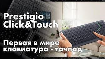 Клавиатура Prestigio Click&Touch — первая в мире клавиатура-тачпад