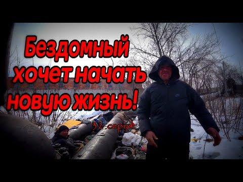 БЕЗДОМНЫЙ ХОЧЕТ НАЧАТЬ НОВУЮ ЖИЗНЬ / 32 серия (18+)