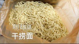Mee Kolok Sarawak (Learn How to Cook)