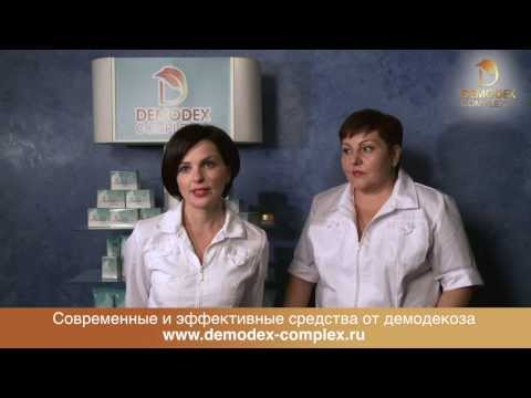 Демодекоз: лечение на лице. Эффективные препараты Демодекс Комплекс, отзывы врачей