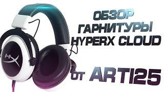 Обзор гарнитуры HyperX Cloud от Arti25