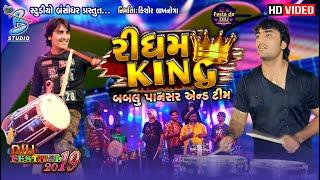 Bablu pansar rhythm    rhythm king    બબલુ પાનસર એન્ડ ટીમ    Bansidhar studio
