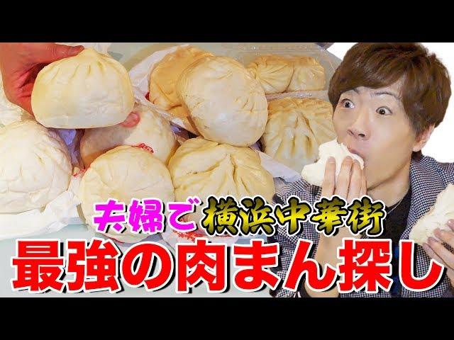 セイキン夫婦が横浜中華街最強の肉まんを探す!!