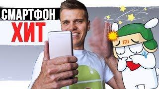 Смартфон - 100% хит. Xiaomi В ШОКЕ!