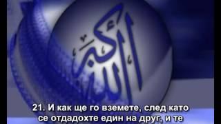 сура 4 ан Ниса Женщины , коран на русском языке читает Мишари Рашид алафаси