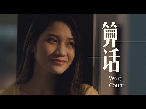 Prudential CNY 2019 : Word Count 算话