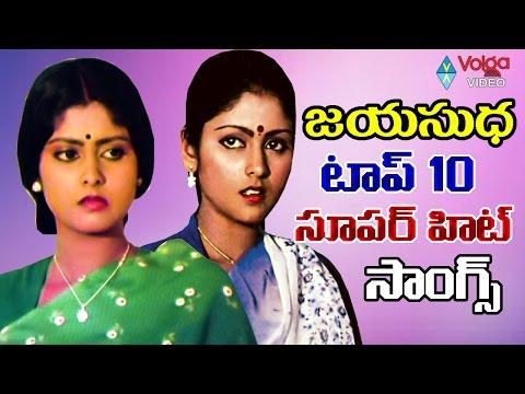 Jayasudha Top 10 Super Hit Songs ( జయసుధ టాప్ 10 సూపర్ హిట్ సాంగ్స్ ) || Telugu Hit Songs Jukebox