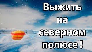 Выжить на северном полюсе ! ( Iced )