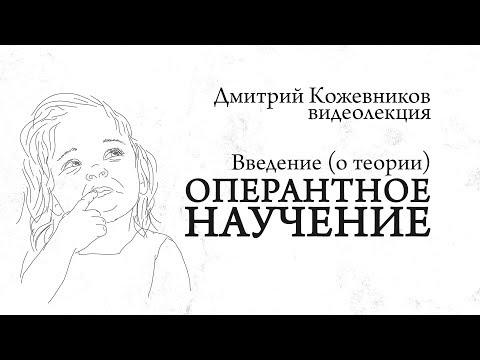 Оперантное научение. Введение. ВидеоЛекция по психологии. (воспитание детей, управление, отношения)