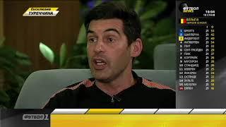 Паулу Фонсека: Наш фундамент уже выстроен и полностью понятен игрокам