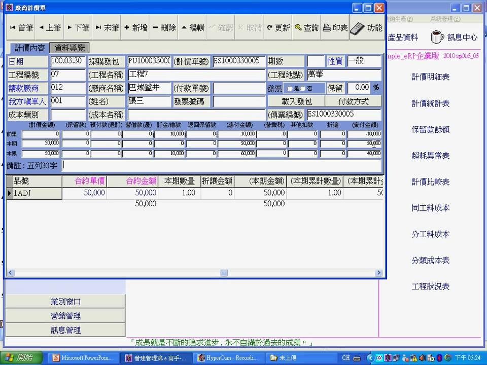 營造業會計軟體_阿拉法電腦0920939843_2廠商借款系統操作 - YouTube