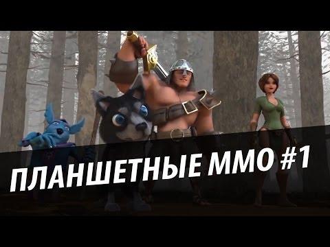 Планшетные MMO: Мобильные игры! (Видео от зрителя) via MMORPG.SU