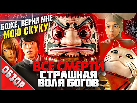 #ВСЕСМЕРТИ: Страшная Воля Богов / ОБЗОР фильма