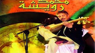 Music Maroc Chaabi  سهرة رائعة و جميلة مع أجمل الأغاني  باللغة العربية  للراحل محمد رويشة من المغرب