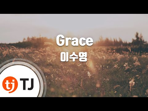 [TJ노래방] Grace - 이수영 ( - Lee Su Young) / TJ Karaoke