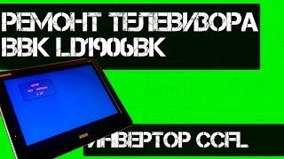 Ремонт Телевизора BBK LD1906 Видео для конкурса на канале Radioblogfull(Телевизор не включается, моргает экраном. Ремонт инвертора подсветки Полезные радиолюбителю посылки из..., 2016-09-15T13:46:55.000Z)