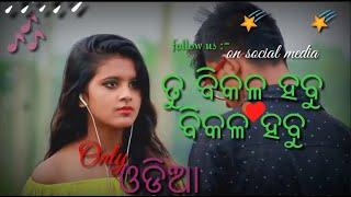 Tu Bikala Habu Prema Pain ...Odia New Sad Song with cute story~Human sagar