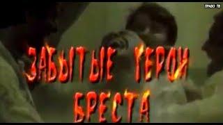 """Фильмы Победы! - """"Забытые герои Бреста"""""""