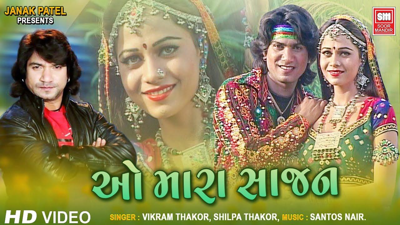 O Mara Sajan - Vikarm Thakor , Mamta Soni - Gujarati Song