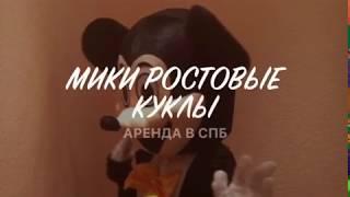 Микки Аренда ростовых кукол в спб(, 2017-07-04T11:23:28.000Z)