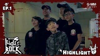 Kids Rock (Highlight) - โจทย์สุดท้าทายจากพี่แน็ป