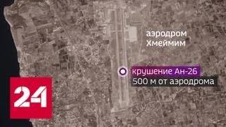 В катастрофе Ан-26 погибли 39 человек - Россия 24