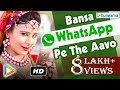 Bansa Whatsapp Pe The Aavo | Marwadi Song | Latest Sarita Kharwal | Rajasthani New Songs | HD VIDEO