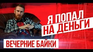 НА МЕНЯ  СВАЛИЛИ ПОДЖОГ МАШИНЫ!!! ZHVACHKA PRANKS