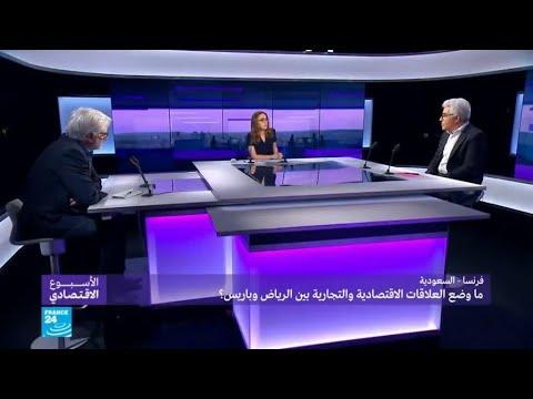 فرنسا – السعودية.. ما وضع العلاقات الاقتصادية والتجارية بين الرياض وباريس؟  - 19:22-2018 / 4 / 13