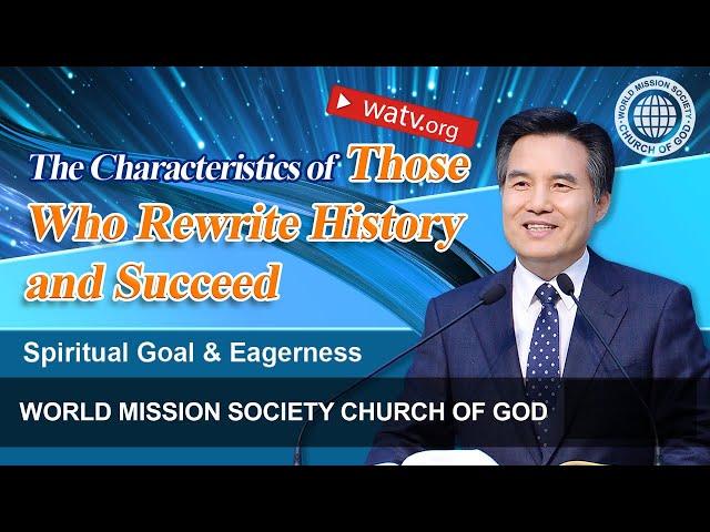 Spiritual Goal and Earnestness 【 World Mission Society Church of God 】