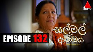 සල් මල් ආරාමය | Sal Mal Aramaya | Episode 132 | Sirasa TV Thumbnail