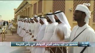 أخبار الإمارات - منصور بن زايد يحضر أفراح الخواطر في رأس الخيمة