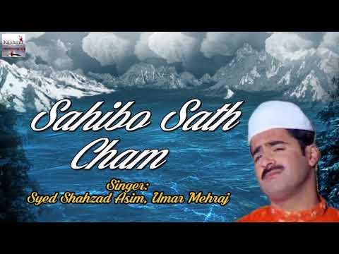 sahibo-sath-cham---kashmiri-islamic-song---syed-shahzad-asim-&-umar-mehraj---kashmir-valley