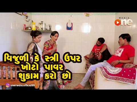 Vijuli ke Stri Upar khoto Power Shukam karo chho |  Gujarati Comedy | One Media