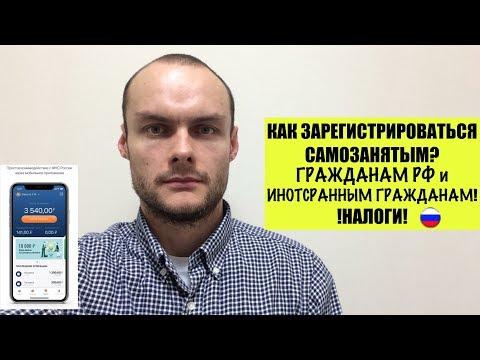 Как зарегистрироваться самозанятым гражданам РФ и иностранным гражданам ? Налог. Юрист.