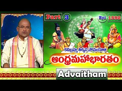 Garikapati Narasimha Rao about Advaitham  Andhra Mahabharatam  Episode 1592  Part 3