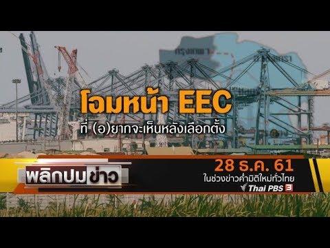 โฉมหน้า EEC ที่ (อ)ยากจะเห็นหลังเลือกตั้ง - วันที่ 28 Dec 2018