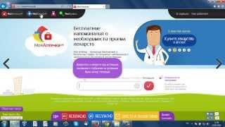 Бесплатный сервис смс напоминаний о приеме лекарств смотреть видео