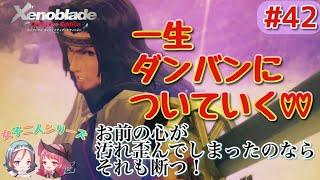 【ゼノブレイドDE】#42 「因縁の対決!ダンバンがイケメンすぎる件について」(Xenoblade Definitive Edition実況プレイ)