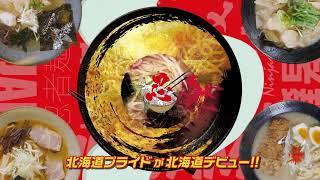 Ninjamen [ニンジャメン] TVCM
