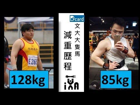 間歇性斷食讓他狂瘦30公斤?! 粉絲見證