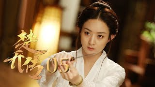 Video 楚乔传 Princess Agents 05 Eng sub【未删减版】 赵丽颖 林更新 窦骁 李沁 主演 download MP3, 3GP, MP4, WEBM, AVI, FLV Juni 2018