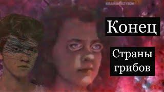 �������� ���� Kraina Grzybów - КОНЕЦ СТРАНЫ ГРИБОВ!!! АВТОР И СОЗДАТЕЛЬ ПЕРЕДАЧИ!! ������
