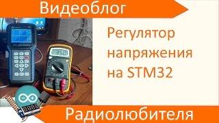 Регулятор напряжения на базе микроконтроллера STM32