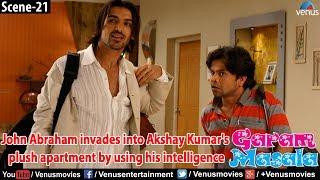 John Abraham invades into Akshay Kumar's plush apartment by using his intelligence (Garam Masala)