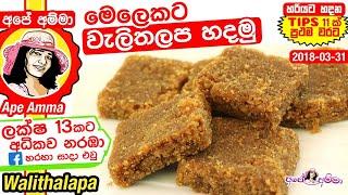 ! Traditional Sri Lankan Walithalapa recipe by Ape Amma