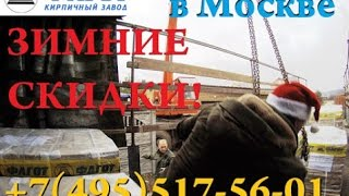 КИРПИЧ ФАГОТ ЦЕНА ДЕШЕВЛЕ ЗИМОЙ +7(495)517-56-01 http://kirpich-litos-fagot.pul.ru(, 2013-03-15T22:57:40.000Z)